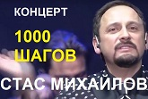 Стас Михайлов концерт 1000 шагов смотреть