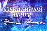 Юбилей Татьяны Тарасовой 2017
