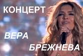 Вера Брежнева сольный концерт смотреть