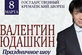 Шоу Валентина Юдашкина 2017 смотреть онлайн
