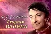 100-летие Вицина документальный фильм