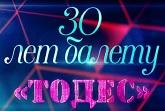 Шоу ТОДЕС 30 лет
