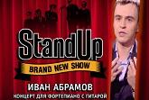 Концерт Ивана Абрамова 2017