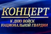 День войск национальной гвардии России концерт