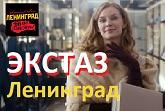 Новый клип ЭСКТАЗИ (Ленинград)