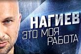 Дмитрий Нагиев - это моя работа документальный фильи