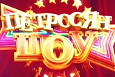 Петросян шоу 2017 все выпуски