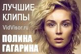 Полина Гагарина клипы 2017 концерт смотреть