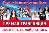 Русское радио Большой весенний фестиваль 2017