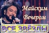 Концерт на НТА Все звезды Майским вечером
