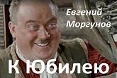 Евгений Моргунов документальный фильм