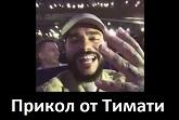 Прикол от Тимати