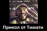 Прикол от Тимати (на концерте Киркорова)