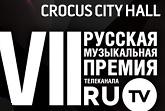 Музыкальная премия РУ.ТВ