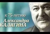 Юбилей Александра Калягина смотреть фильм