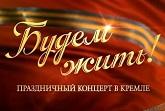 Будем Жить! Концерт в Кремле 9 мая 2017