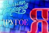 Документальный фильм Другое Я Филиппа Киркорова (Первый канал)