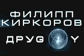 Концерт Филиппа Киркорова Другой 2017