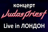 Концерт Judas Priest 2017