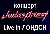 Концерт Judas Priest 2017