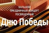 Большой концерт к Дню Победы (Россия)
