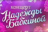 Концерт Надежды Бабкиной Первый канал