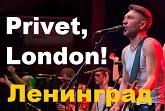 Концерт группы Ленинград в Лондоне 2017