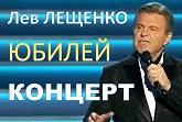 Лев Лещенко концерт 75 лет