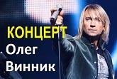 Концерт Олен Винник 2017