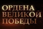 Ордена великой победы фильм