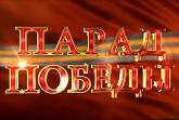Парад на Красной площади 9.05.2017
