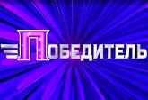 Музыкальный конкурс Победитель смотреть онлайн