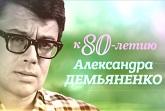 Документальный фильм к 80-летию Александра Демьяненко