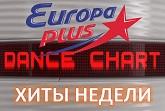 Dance Chart Европа плюс ТВ 2017