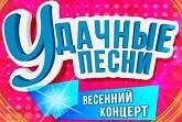 Удачные песни Весенний концерт ТВЦ смотреть