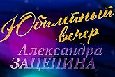 Концерт юбилей Александра Зацепина