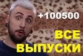 +100500 Новые выпуски смотреть