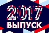 Выпускной 2017 в Москве концерт