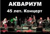 Юбилейный концерт группы Аквариум 2017