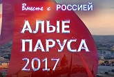 Концерт алые паруса 2017