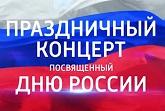 Концерт День России 2017 смотреть