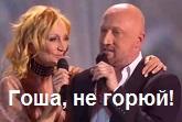 Юбилей Гоши Куценко (концерт) 2017