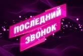 Концерт Егора Крида и MBAND в Минске 2017