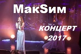 Максим 2017 концерт