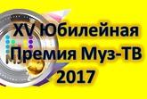 Церемония премии Муз-ТВ 2017