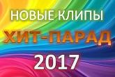 Новые клипы 2017 Новинки