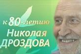 Николай Дроздов документальный фильм 2017 смотреть
