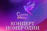 Синяя Птица. Концерт. Денис Мацуев 2017 Кремль