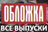 Передача Обложка ТВЦ