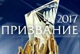 Призвание 2017 года Премия врачам
